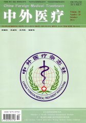 中外医疗 旬刊 2011年28期(电子杂志)(仅适用PC阅读)