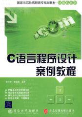 C语言程序设计案例教程(仅适用PC阅读)