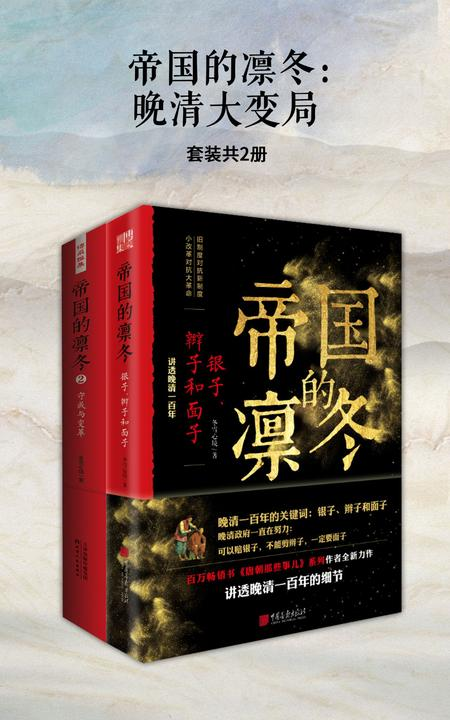 帝国的凛冬:晚清大变局(套装共2册)