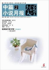 北京文学·中篇小说月报 月刊 2012年02期(电子杂志)(仅适用PC阅读)
