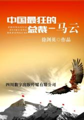 中国 狂的总裁-马云