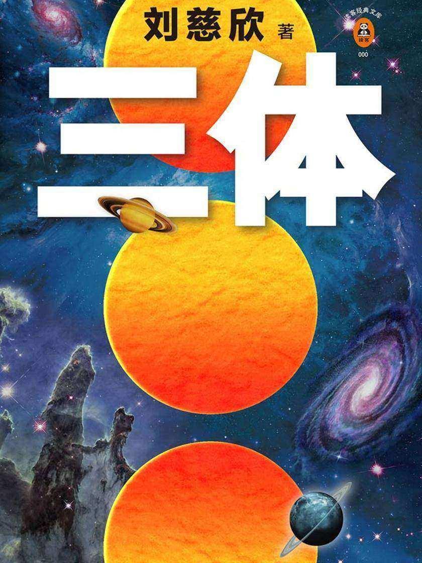 三体1:地球往事