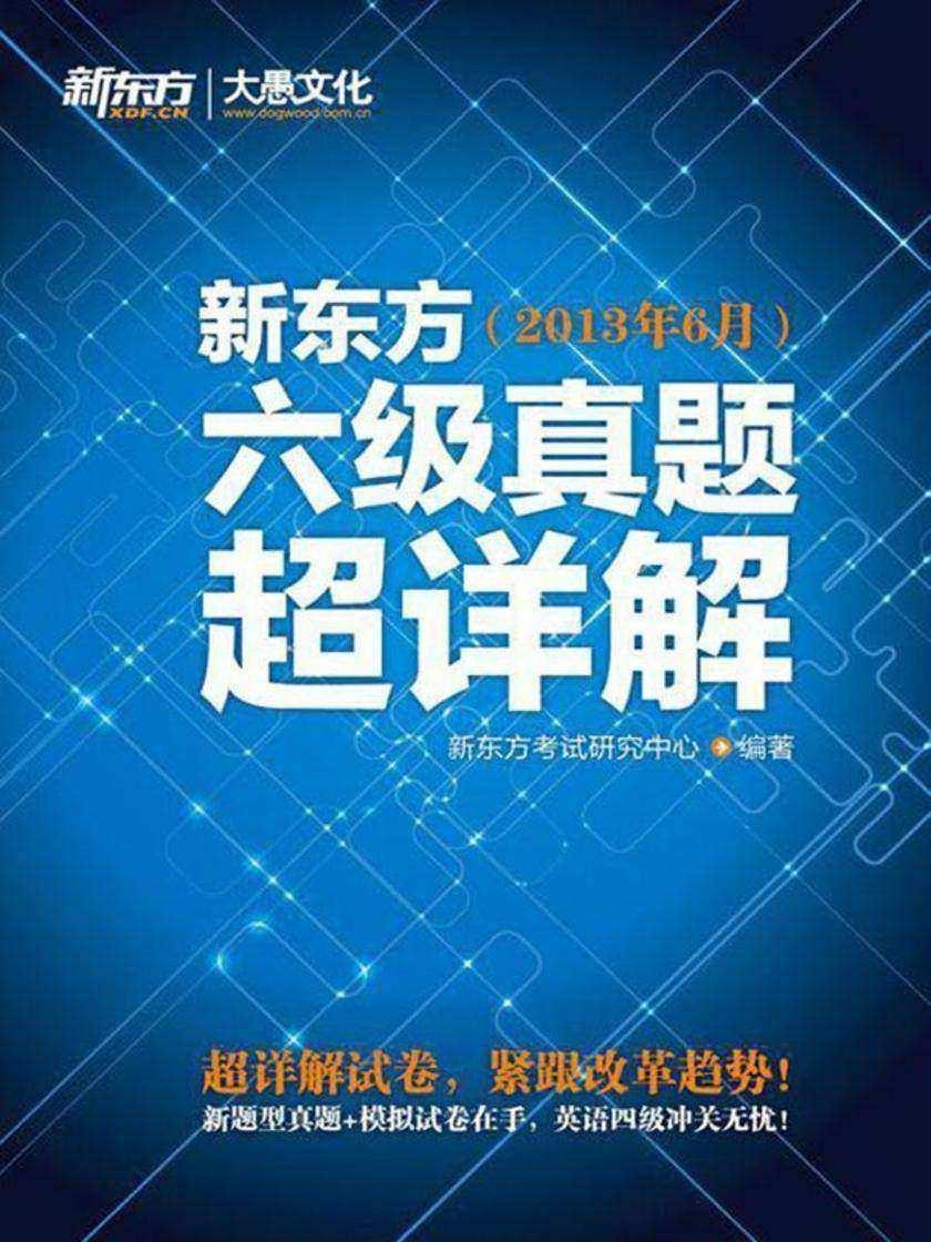 新东方六级真题超详解(2013年6月)