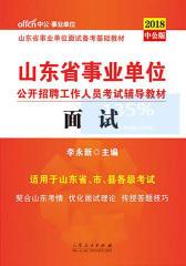 中公2018山东省事业单位公开招聘工作人员考试辅导教材面试