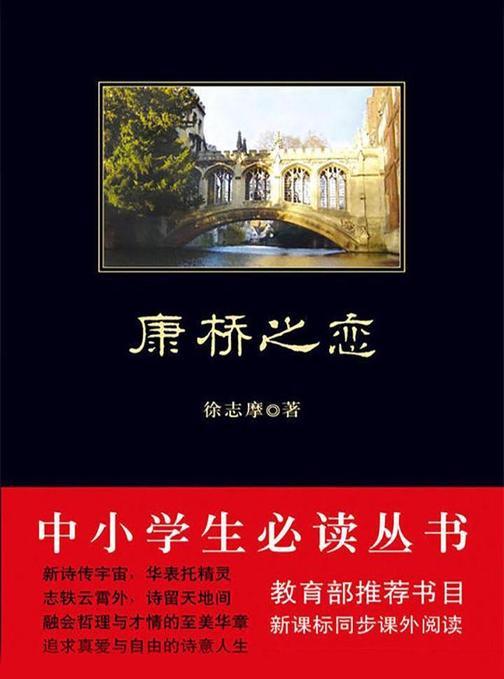中小学生必读丛书:康桥之恋