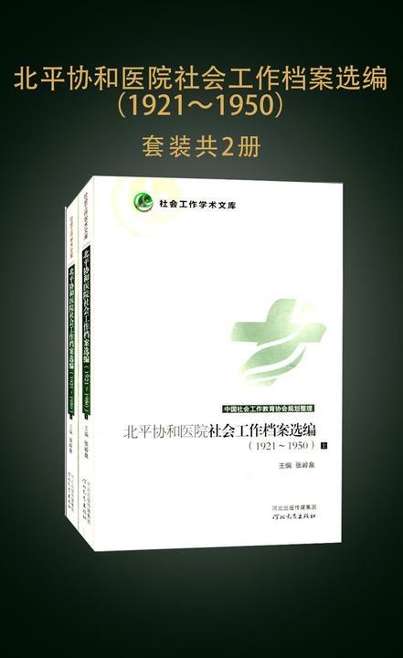 北平协和医院社会工作档案选编(1921~1950)(套装共2册)