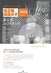 石田衣良作品8:非正规反抗分子