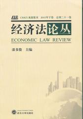 经济法论丛(总第21卷)