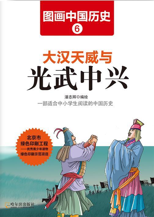 图画中国历史6:大汉天威与光武中兴