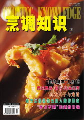 烹调知识·原创版 月刊 2012年02期(电子杂志)(仅适用PC阅读)