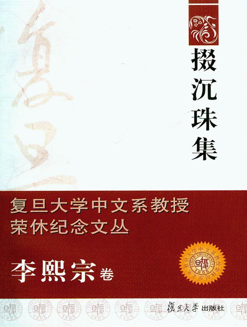掇沉珠集:李熙宗(仅适用PC阅读)