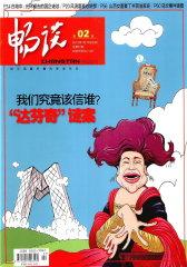 畅谈 半月刊 2012年02期(电子杂志)(仅适用PC阅读)