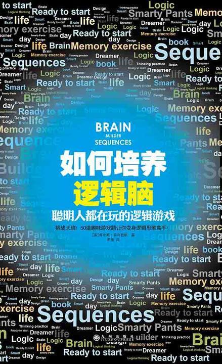 如何培养逻辑脑:聪明人都在玩的逻辑游戏