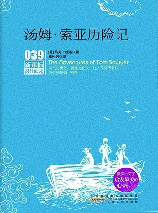 汤姆·索亚历险记(新课标最佳阅读039)