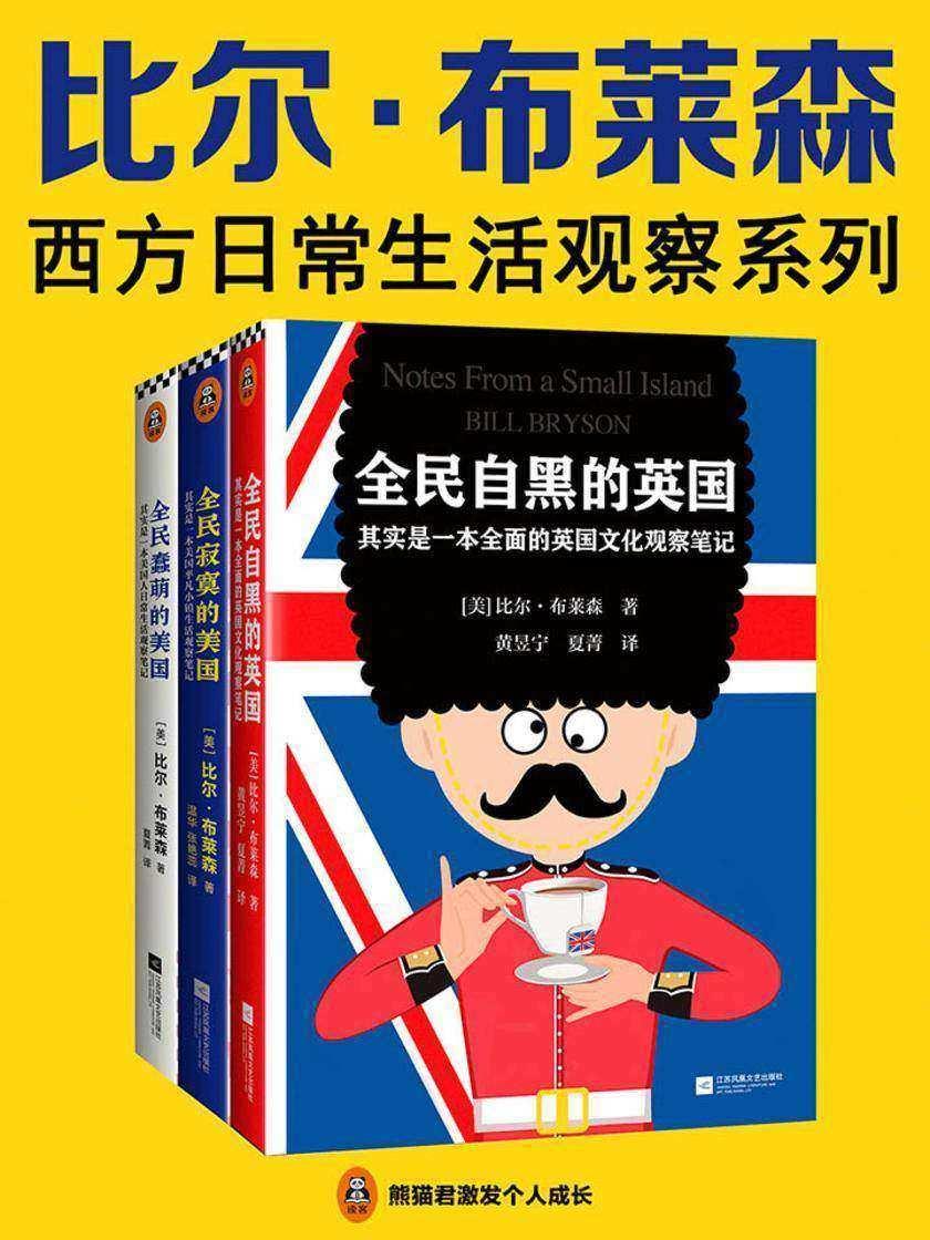 比尔·布莱森西方日常生活观察系列(共3册)