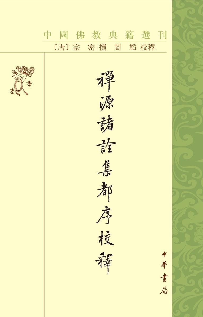 禅源诸诠集都序校释--中国佛教典籍选刊(试读本)