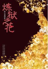 炼狱之花(试读本)
