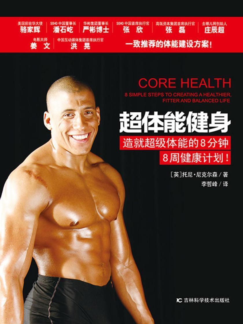 超体能健身