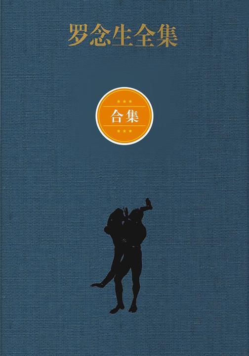 罗念生全集(增订典藏版)