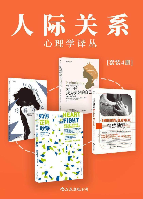 人际关系心理学译丛(畅销欧美20年,一次性解决所有人际交往危机,助你摆脱负面情绪,重获新生!套装共4册。)