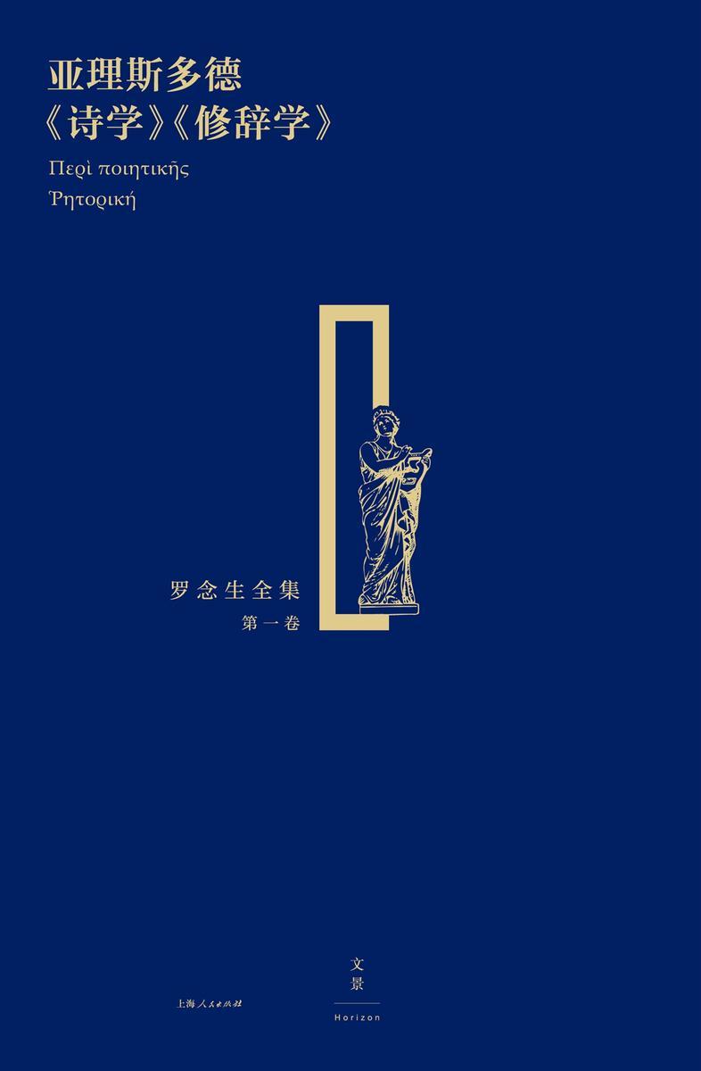亚理斯多德《诗学》《修辞学》(罗念生全集第一卷)