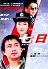 七日(影视)