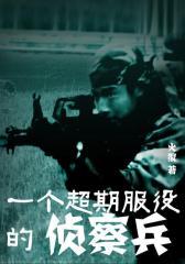 一个超期服役的侦察兵6