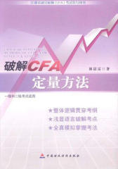 破解CFA定量方法