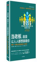 当老板,就是让人人都想跟着你:带好一个团队必须完成的六大转变(团购,请致电400-106-6666转6)(试读本)
