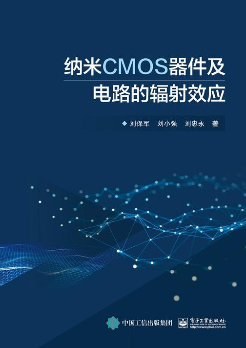 纳米CMOS器件及电路的辐射效应