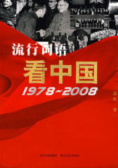 流行词语看中国