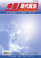 中国现代医生 旬刊 2011年26期(电子杂志)(仅适用PC阅读)