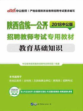 中公2018陕西省统一公开招聘教师考试专用教材教育基础知识
