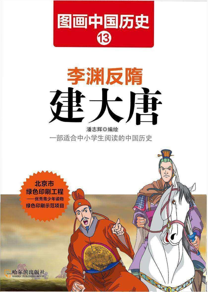 图画中国历史13:李渊反隋建大唐