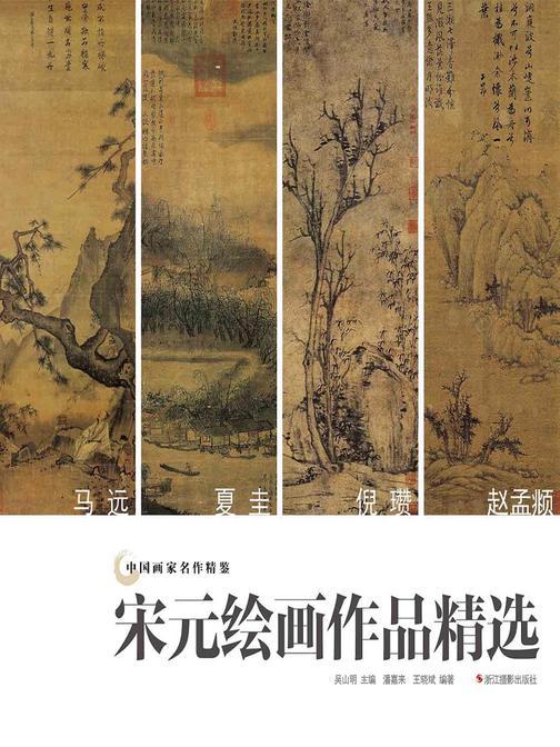 中国画家名作精鉴:宋元绘画作品精选