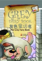 灰色童话书