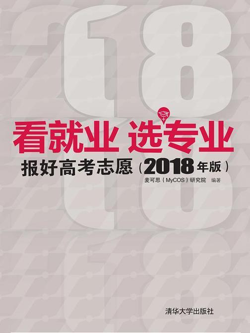 看就业 选专业——报好高考志愿(2018年版)