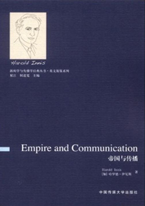 帝国与传播(英文版)
