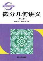 微分几何讲义(北京大学数学丛书)