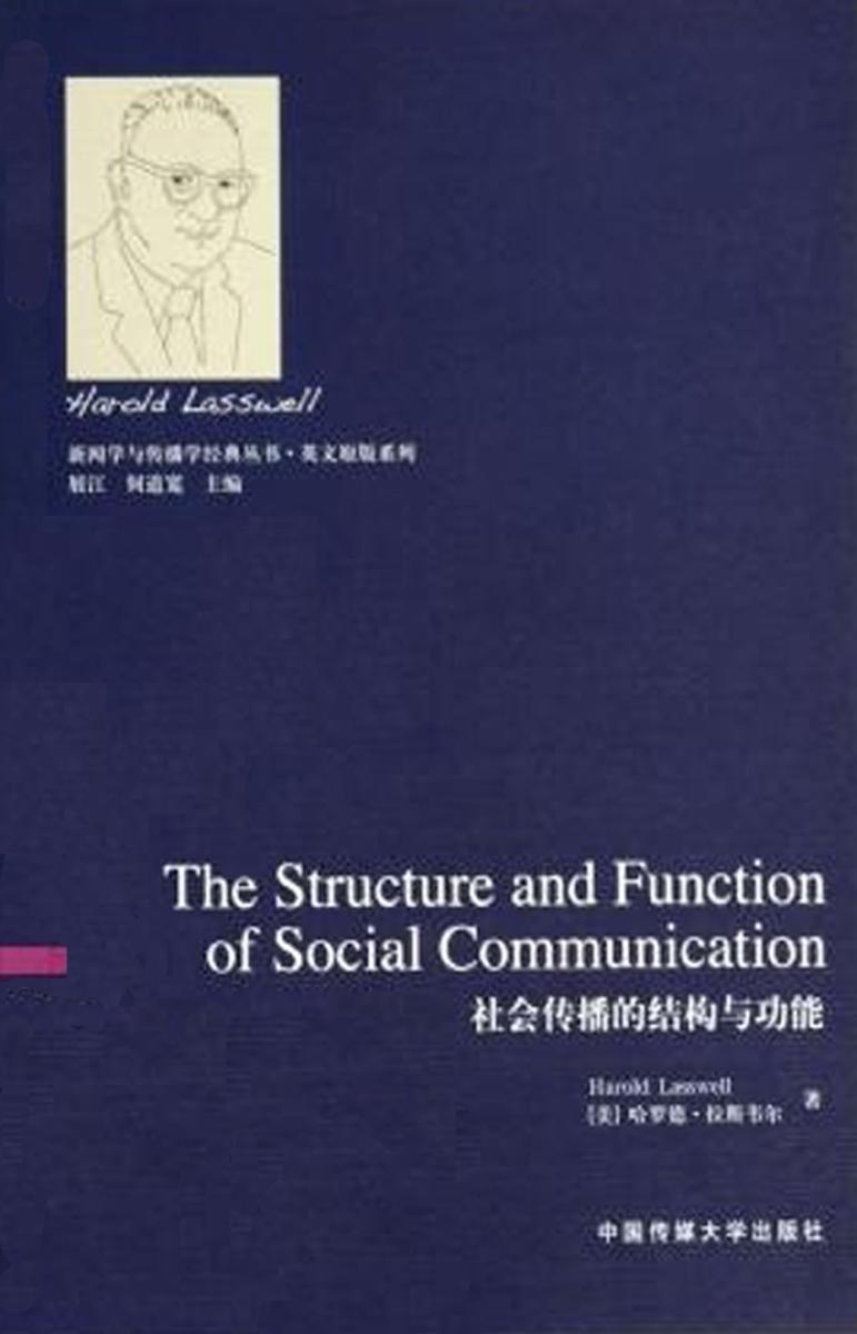 社会传播的结构与功能(英文版)