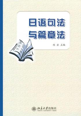 日语教育丛书·日语句法与篇章法