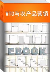 WTO与农产品营销(仅适用PC阅读)