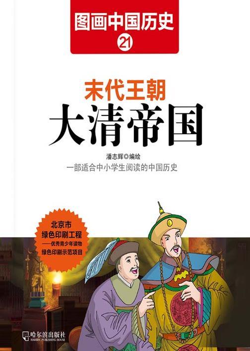 图画中国历史21:末代王朝大清帝国