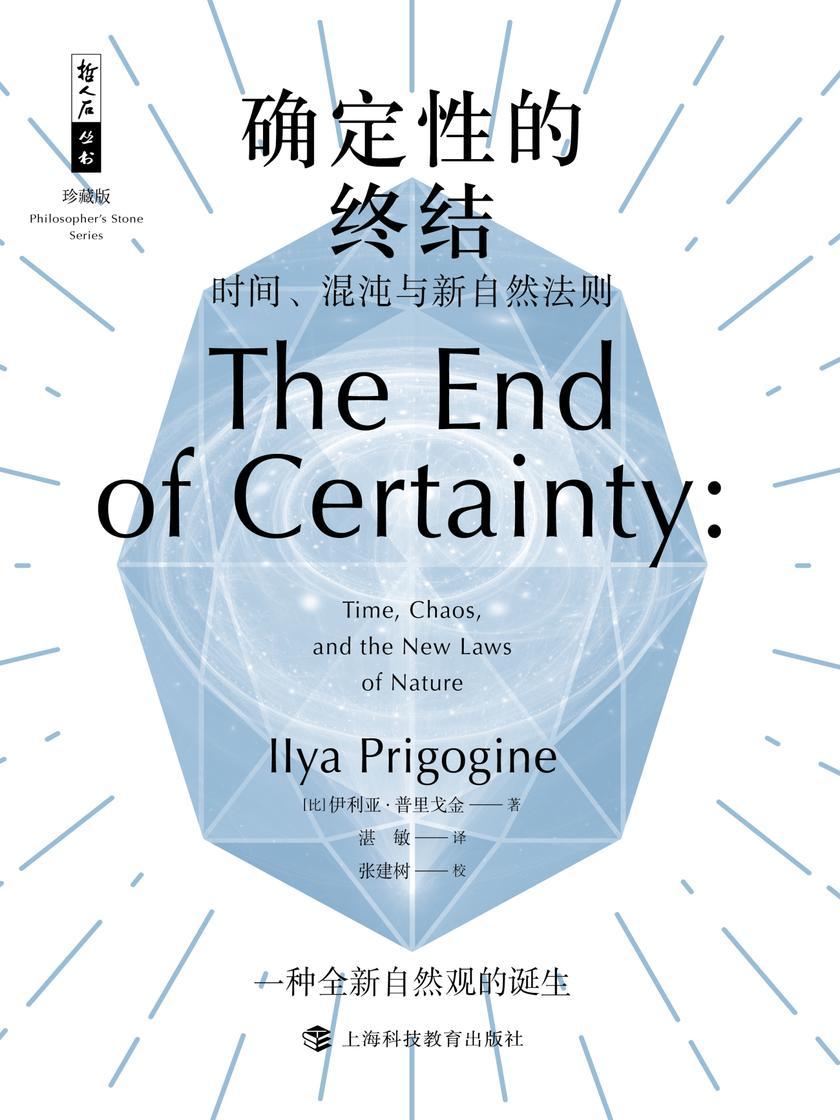 确定性的终结——时间、混沌与新自然法则