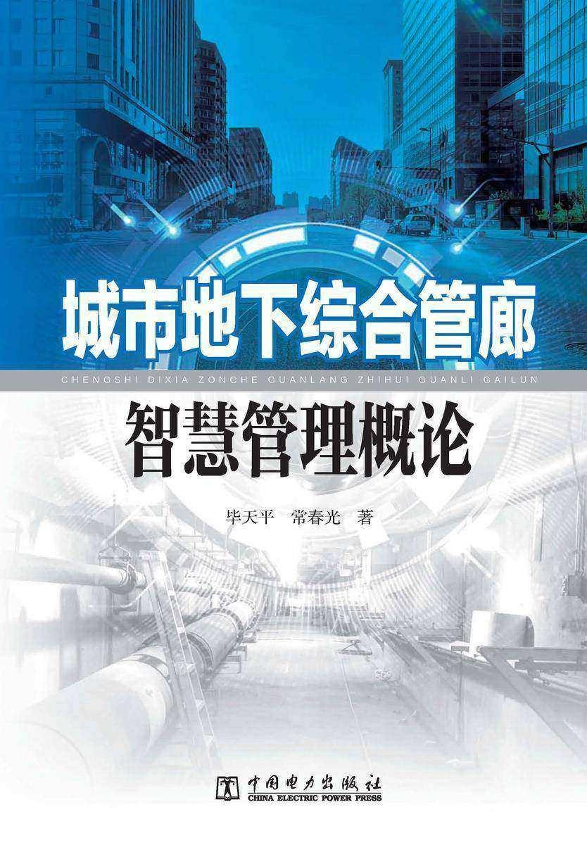 城市地下综合管廊智慧管理概论