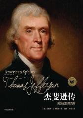 杰斐逊传:美国的斯芬克斯