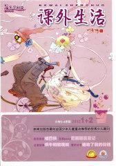 课外生活 月刊 2012年02期(电子杂志)(仅适用PC阅读)