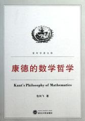 康德的数学哲学