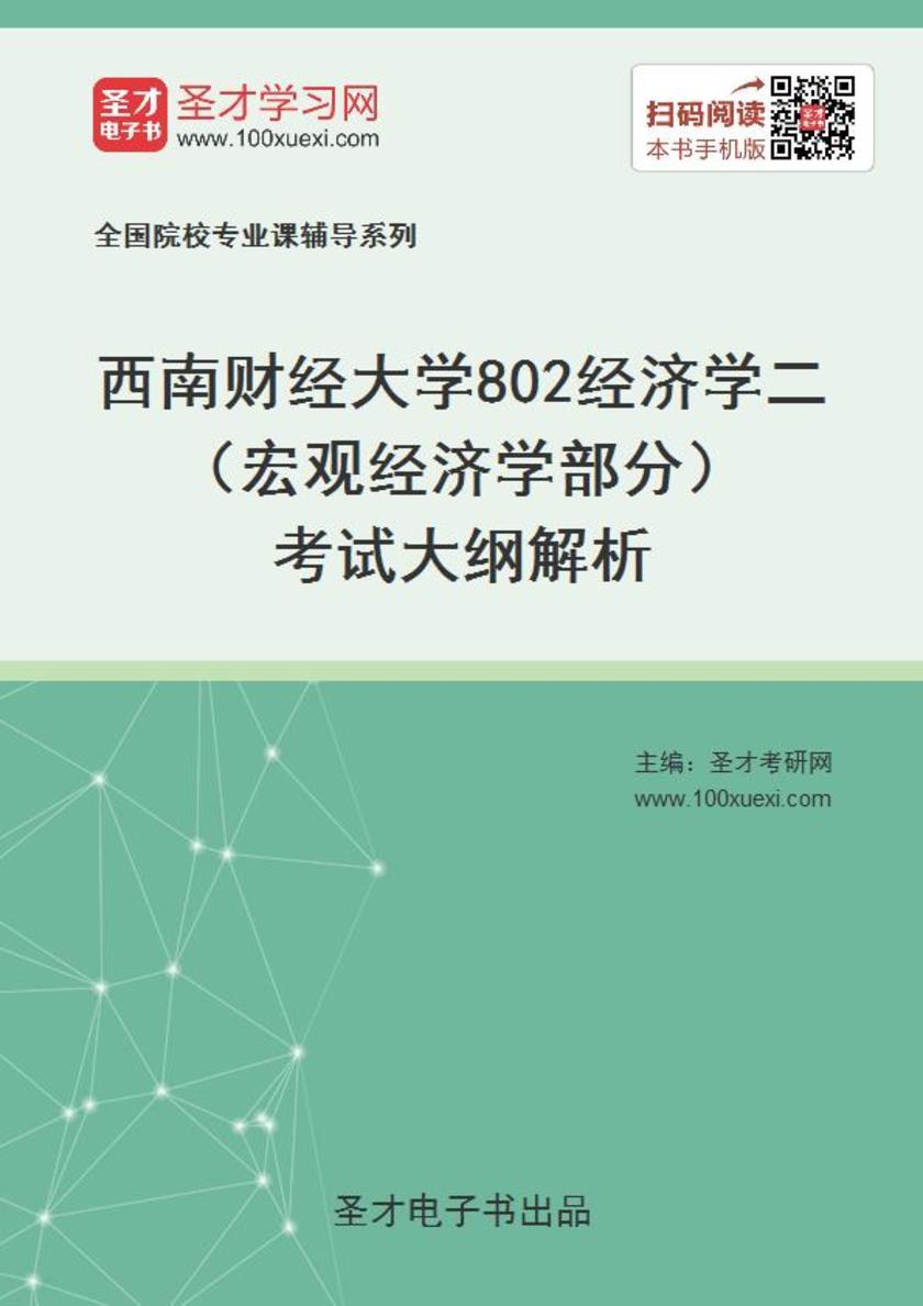 2020年西南财经大学802经济学二(宏观经济学部分)考试大纲解析