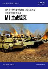 M1主战坦克